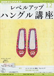 NHK ラジオ レベルアップハングル講座 2012年 12月号 [雑誌]