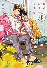 僕のおまわりさん 【小冊子付き初回限定版】 (3) (バンブーコミックス moment)