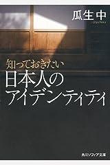 知っておきたい日本人のアイデンティティ (角川ソフィア文庫) Kindle版