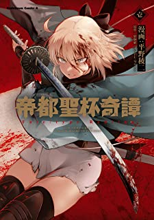 帝都聖杯奇譚 Fate/type Redline(1) (角川コミックス・エース)