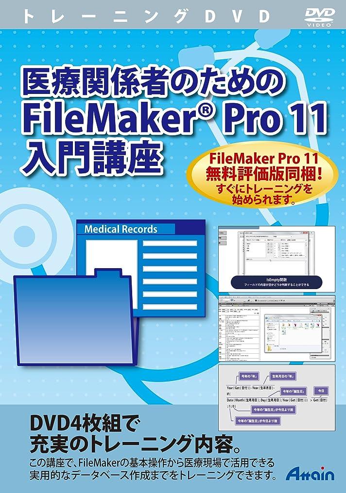 かご静脈再集計医療関係者のためのFileMaker Pro 11 入門講座