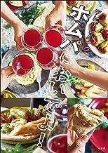 表紙: ツレヅレハナコのホムパにおいでよ!   ツレヅレハナコ