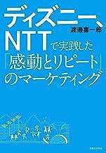 表紙: ディズニー、NTTで実践した「感動とリピート」のマーケティング   渡邊 喜一郎