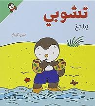 Tchoupi Yasbah - تشوبي يسبح - غلاف كرتوني