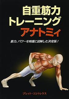 自重筋力トレーニングアナトミィ