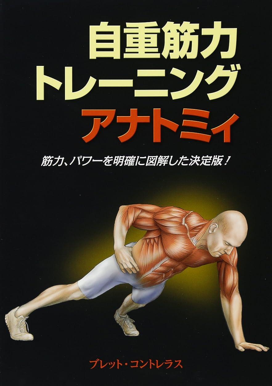 検出現象言い換えると自重筋力トレーニングアナトミィ