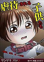 虐待される子供たち~難病、孤児、狂った家族 (サンゲキコミック)