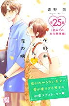 花野井くんと恋の病 プチデザ(25) (デザートコミックス)
