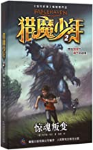 Fablehaven: Rise of the Evening Star (Chinese Edition)