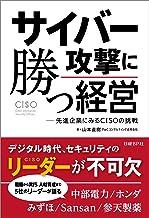表紙: サイバー攻撃に勝つ経営 先進企業にみるCISOの挑戦 | 山本直樹 PwCコンサルティング合同会社