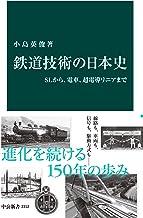 表紙: 鉄道技術の日本史 SLから、電車、超電導リニアまで (中公新書) | 小島英俊