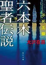 表紙: 六本木聖者伝説〈不死王篇〉 (角川文庫) | 大沢 在昌