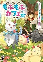 表紙: 異世界もふもふカフェ 2 ~テイマー、もふもふ猫を求めて隣国へ~ (MFブックス) | Tobi