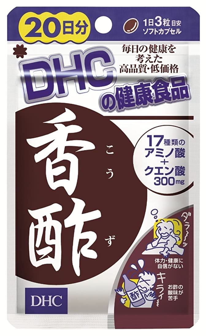 ドメイン病伴うDHC 香酢 20日分 60粒