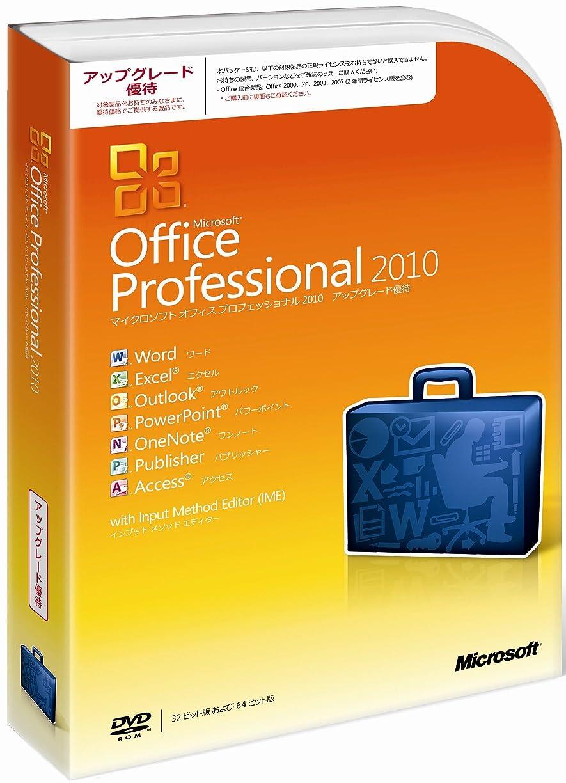 貫入許容できる転倒【旧商品】Microsoft Office Professional 2010 アップグレード優待 [パッケージ]