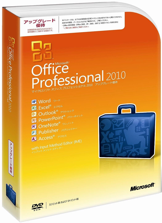 急いでスーダンゴム【旧商品】Microsoft Office Professional 2010 アップグレード優待 [パッケージ]