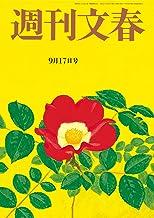 週刊文春 2020年9月17日号[雑誌]