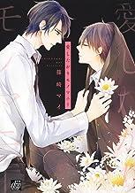 表紙: 愛したがりモノマニー (drapコミックス) | 篠崎マイ