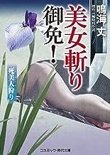 美女斬り御免!死美人狩り (コスミック時代文庫)