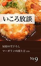 いころ放談 No.9