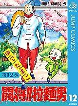表紙: 闘将!! 拉麺男 12 (ジャンプコミックスDIGITAL) | ゆでたまご