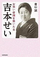 表紙: 吉本せい お笑い帝国を築いた女 (中経の文庫)   青山 誠