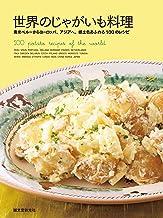 表紙: 世界のじゃがいも料理: 南米ペルーからヨーロッパ、アジアへ。郷土色あふれる100のレシピ | 誠文堂新光社