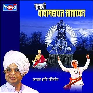 Pujhya Shree Babamaharaj Satarkar (Samagra Hari Kirtan)
