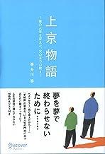 表紙: 上京物語 僕の人生を変えた、父の五つの教え | 喜多川泰