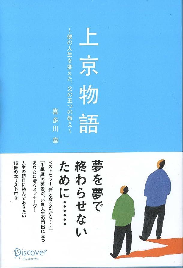 バッフルソロ代数的上京物語 僕の人生を変えた、父の五つの教え