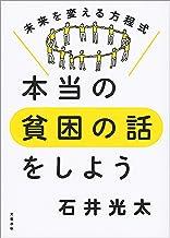 表紙: 本当の貧困の話をしよう 未来を変える方程式 (文春e-book)   石井 光太
