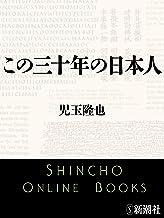 表紙: この三十年の日本人(新潮文庫) | 児玉 隆也