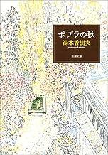 表紙: ポプラの秋(新潮文庫) | 湯本 香樹実