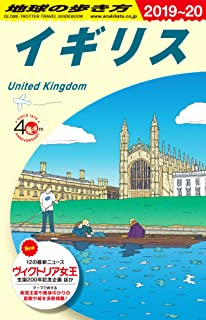 A02 地球の歩き方 イギリス 2019~2020