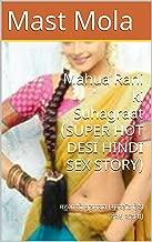 Mahua Rani ki Suhagraat (SUPER HOT DESI HINDI SEX STORY): महुआ की सुहागरात (सुपरहॉट हिंदी सेक्स कहानी) (Hindi Edition)