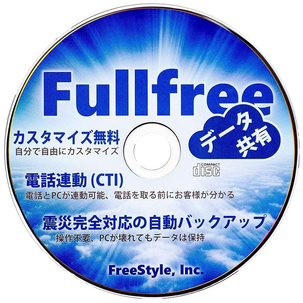 遠洋の最大の草顧客管理データベース Fullfree (クラウド?CTI対応)