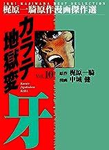 表紙: カラテ地獄変牙10 | 中城 健