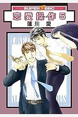 恋愛操作(5) (スーパービーボーイコミックス) コミック