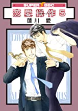 恋愛操作(5) (スーパービーボーイコミックス)