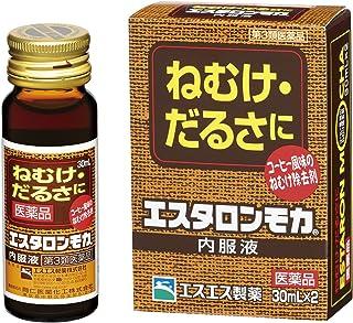 【第3類医薬品】エスタロンモカ内服液 30mL×2