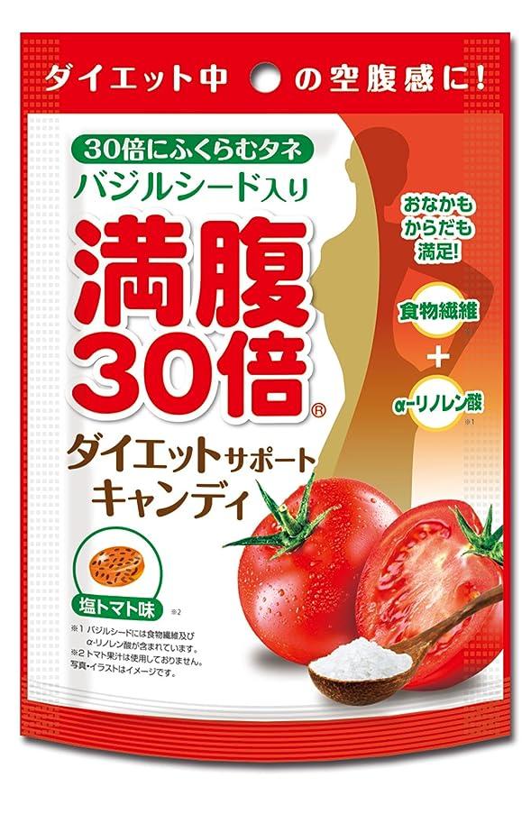 藤色絶望推進満腹30倍ダイエットサポートキャンディ塩トマト42g
