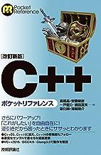 表紙: 改訂新版 C++ポケットリファレンス | 高橋晶