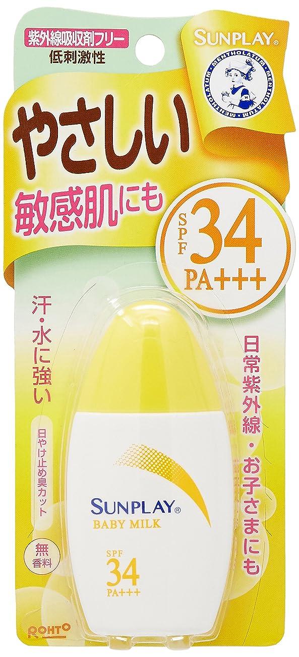 組み合わせなんでも完全に乾くメンソレータム サンプレイ ベビーミルクα 30g
