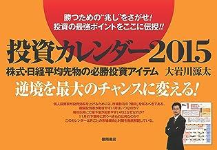 表紙: 投資カレンダー2015 | 大岩川源太