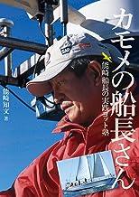 表紙: カモメの船長さん 能崎船長の実践ヨット塾   能崎知文
