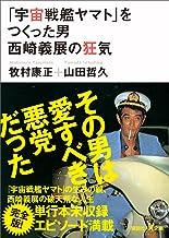 表紙: 「宇宙戦艦ヤマト」をつくった男 西崎義展の狂気 (講談社+α文庫) | 山田哲久