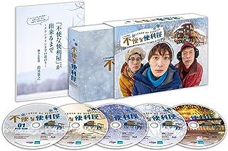 不便な便利屋 DVD BOX