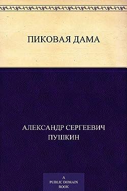Пиковая дама (Russian Edition)