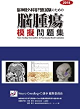 脳神経外科専門医試験のための脳腫瘍模擬問題集