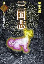 三国志 21 (愛蔵版)